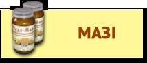 Воскові Мазі