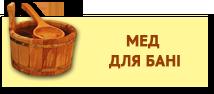 Мед для бані