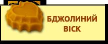 Бджолиний Віск