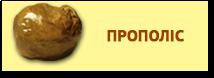 Прополіс